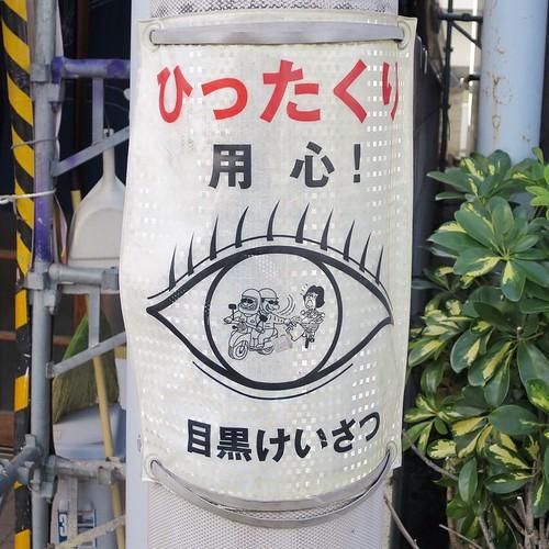 ひったくり用心 #esinukiyoe #urbaninstructions