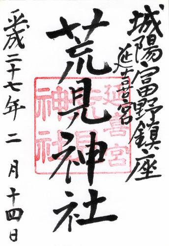 荒見神社(Arami-jinja Shrine) / 御朱印