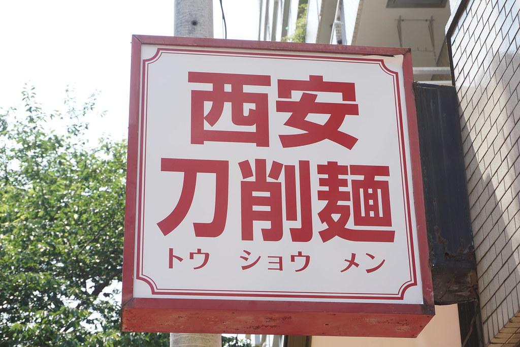 龍記(桜台)