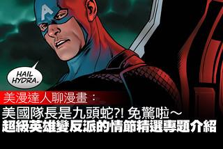 美國隊長是九頭蛇?! 免驚啦~ 超級英雄變反派的情節精選專題介紹