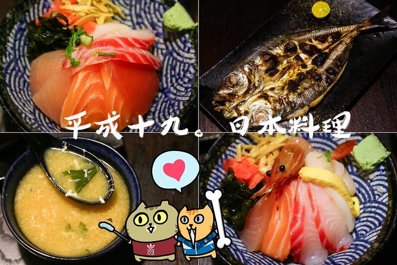 【台北中山區餐廳】平成十九2号店,有自動販賣機的日本料理