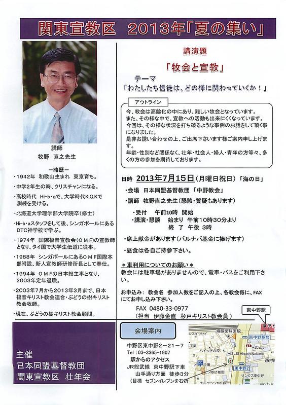 関東宣教区2013年夏の集い