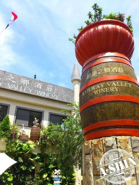 后豐鐵馬道上-第一酒廠:鐵道之鄉酒莊