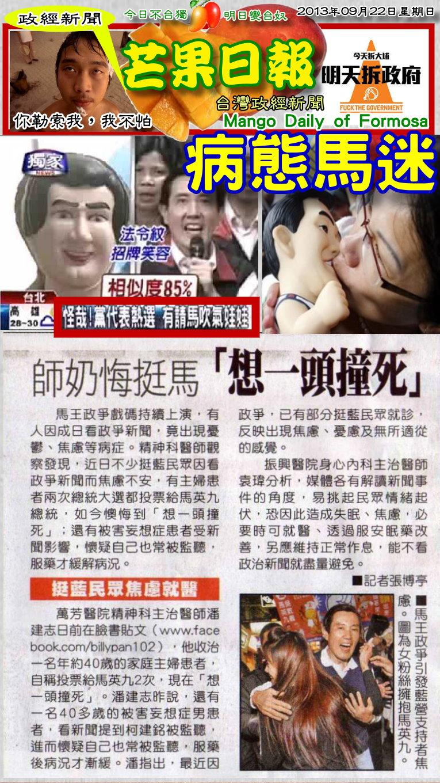130922芒果日報--政經新聞--挺馬花癡想撞頭,心情鬱卒頻就醫