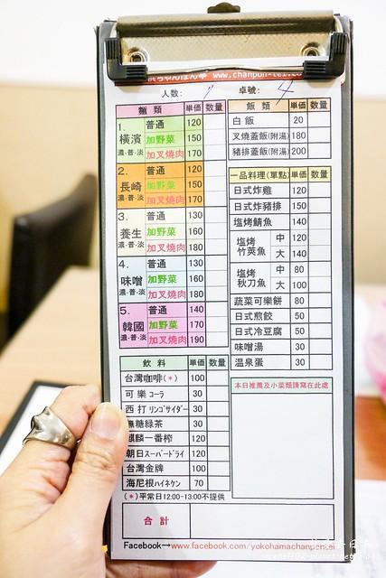20140314橫濱CHANPON亭-1120145