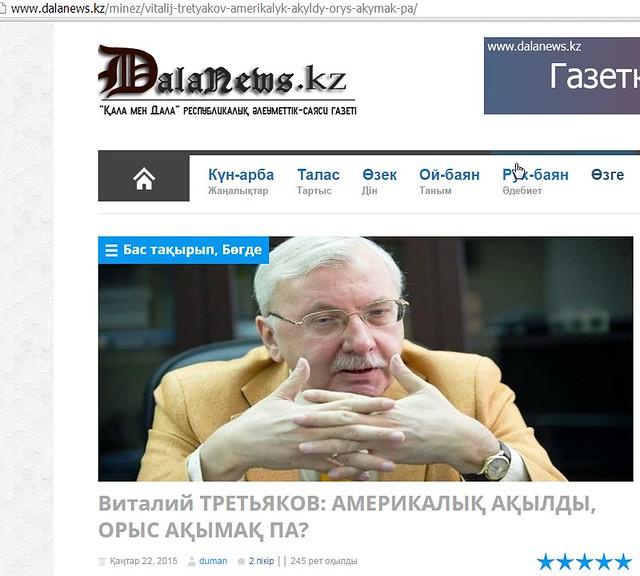Материал на сайте dalanews kz