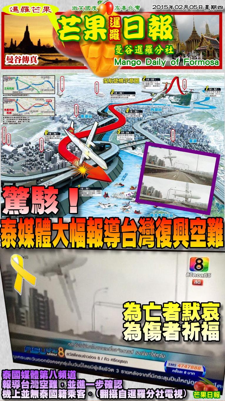 150205芒果日報--國際新聞--台灣復興突墜機,泰媒體大幅報導