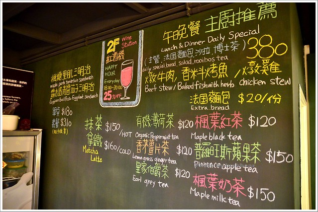 Maple Maple cafe永春站美食鹹派017-DSC_6101