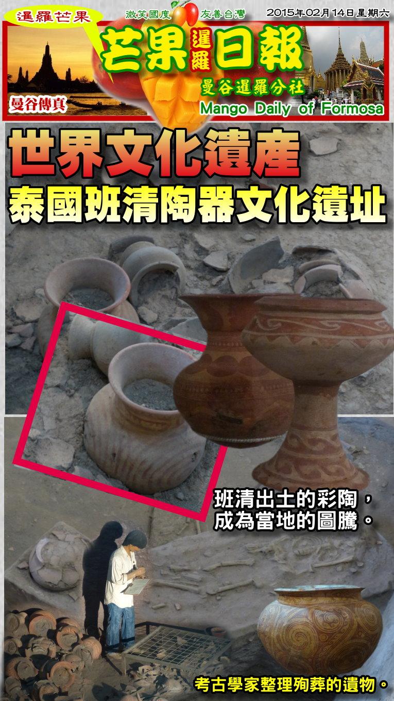 150217芒果日報--國際新聞--出土彩陶話先民,班清文化放光芒