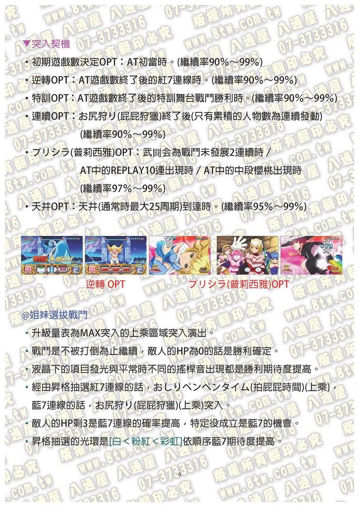 S0235灰姑娘寶劍2 中文版攻略_頁面_07