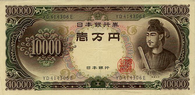 10,000 Yen banknote with Prince Shōtoku