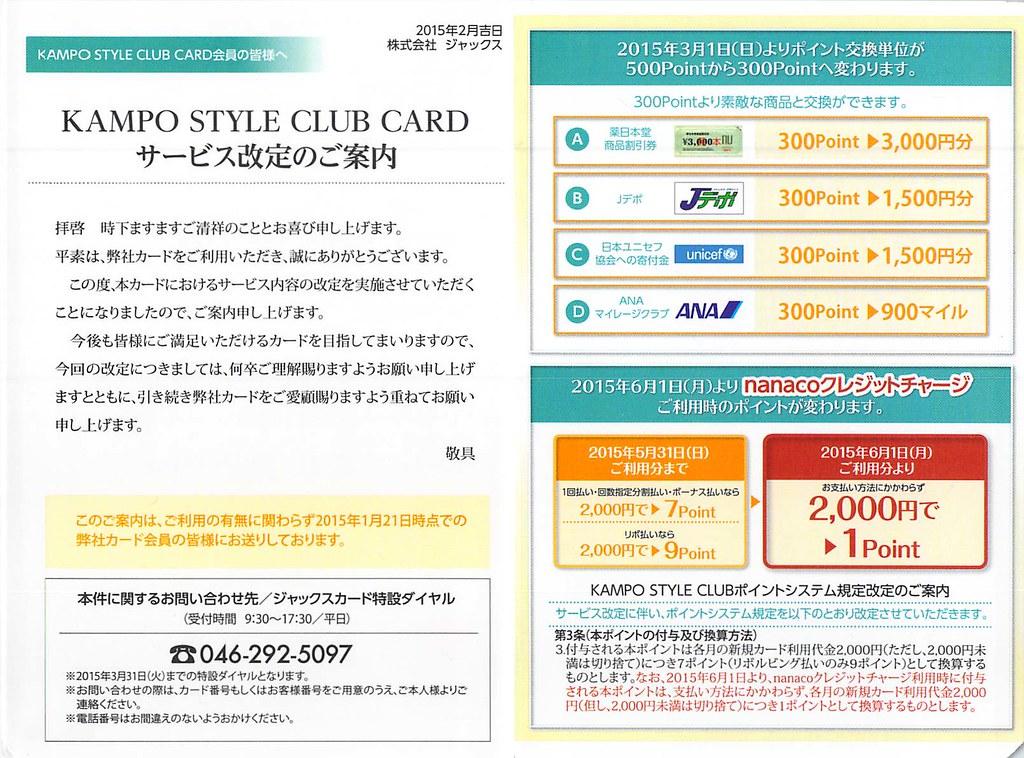 漢方スタイルクラブカードの改定案内