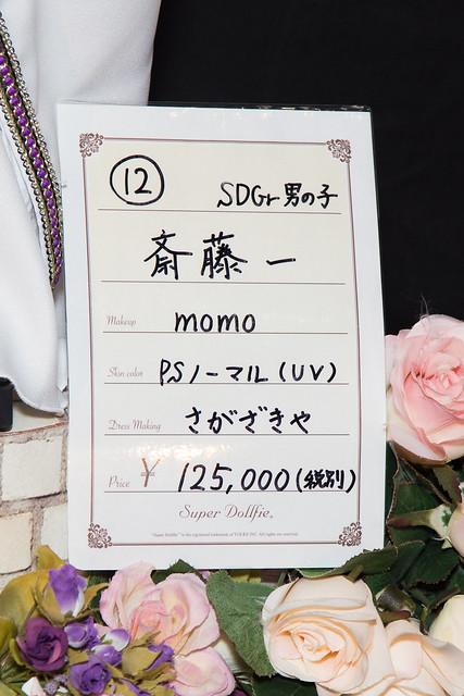ドルパ35 ワンオフ 斎藤一
