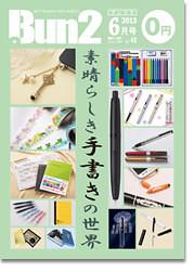 6月1日(土)配布 Bun2「違いがわかる男の文具講座」掲載!