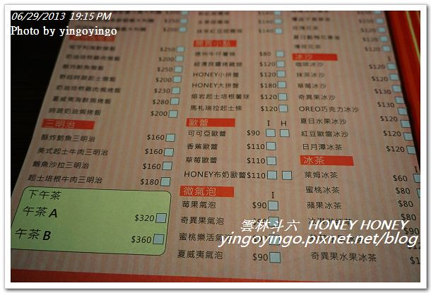雲林斗六_HONEY HONEY20130629_DSC04610