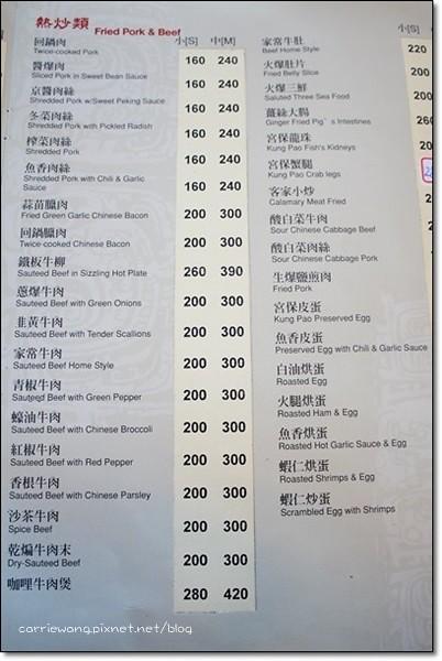 金川川菜館 (7)