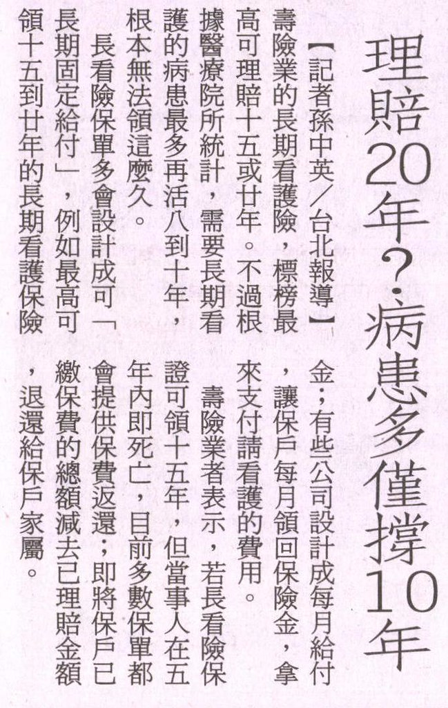 20140124[聯合報]理賠20年?病患多僅撐10年
