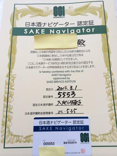 日本酒ナビゲーター認定書