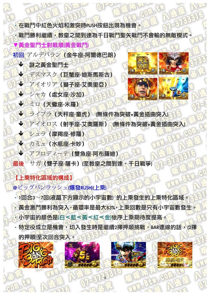 S0199聖鬥士星矢 黃金激鬥編 中文版攻略_Page_09