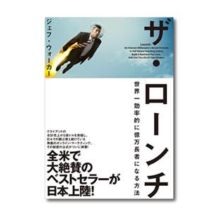 『ザ・ローンチ(世界一効率的に億万長者になる方法)』著者:ジェフ・ウォーカー