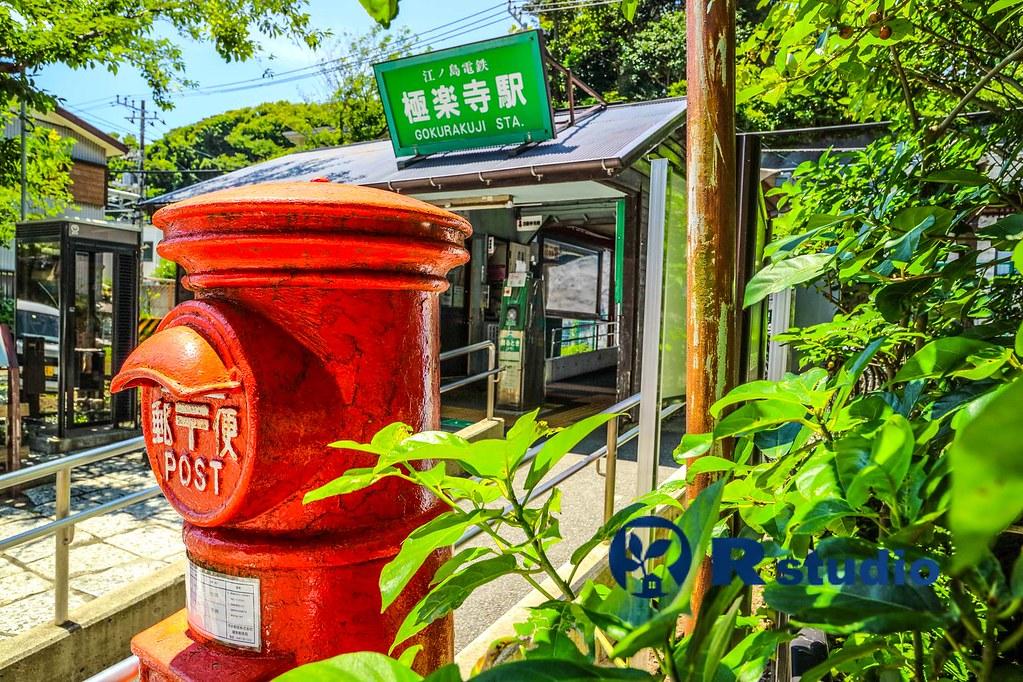 江ノ電「極楽寺駅」