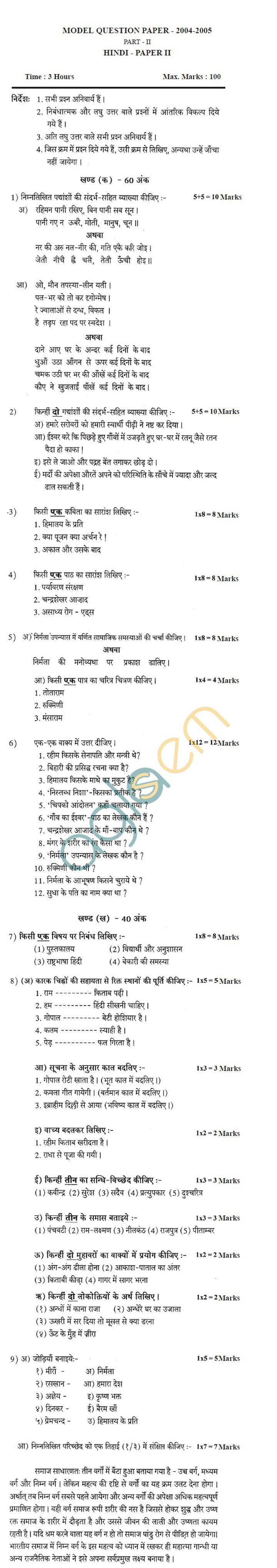 AP Board Intermediate II Year Hindi Model Question Paper