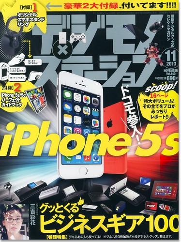 9月25日(水)発売「デジモノステーション」に掲載!