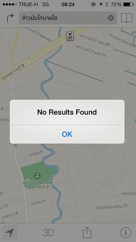 Apple Maps (รวมถึง Google Maps ด้วย) มีจำนวน POI ในประเทศไทยสู้ Garmin Nuvi 3560 ไม่ได้