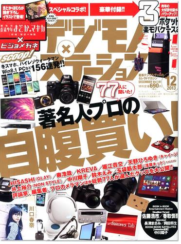 10月25日(金)発売「デジモノステーション」に掲載!