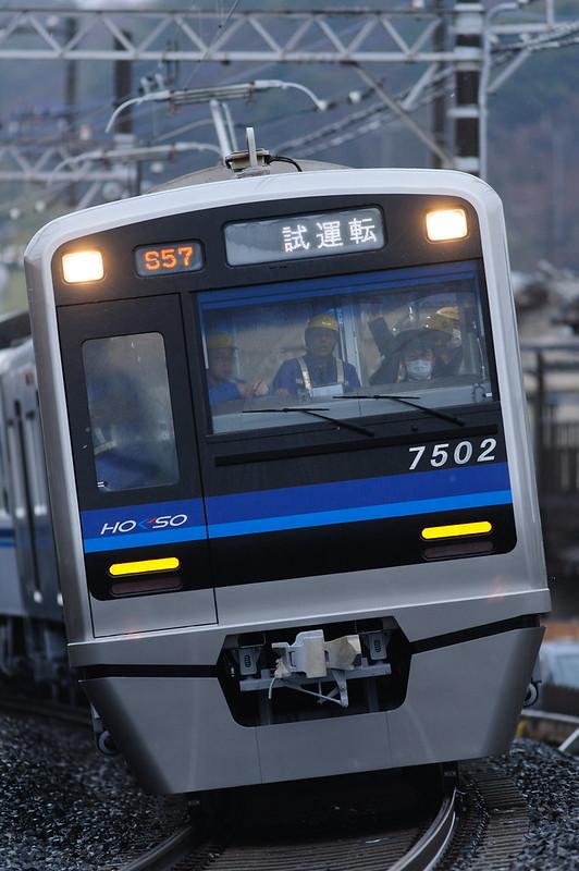 S57 7502 Trial Train
