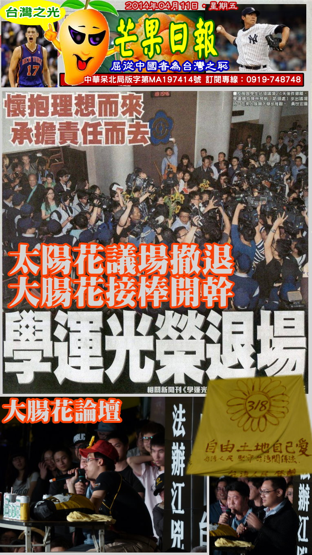 140411芒果日報--台灣之光--太陽花議場撤離,大腸花接棒開幹