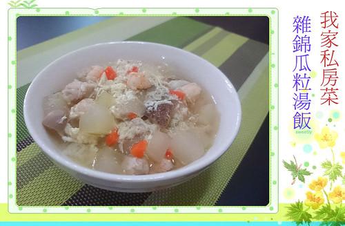 雜錦瓜粒湯飯-web