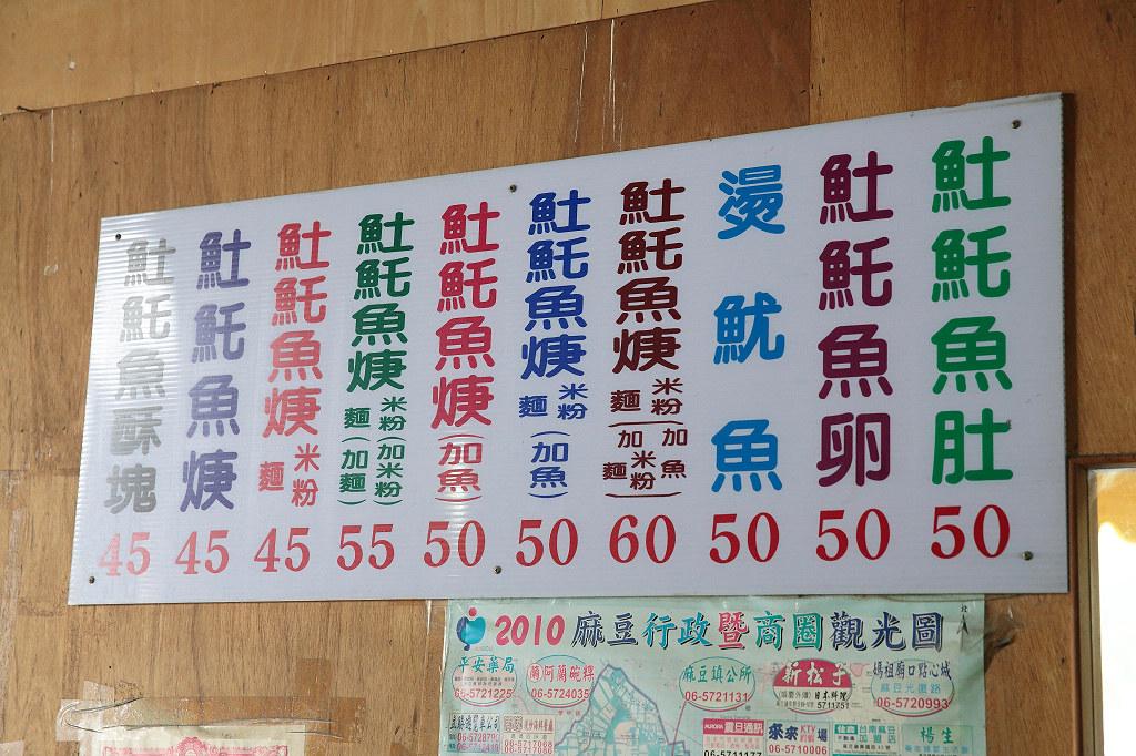 20140509-1麻豆-土魠魚羹 (4)
