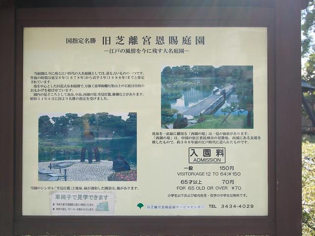 150204_ShibaRikyu 10