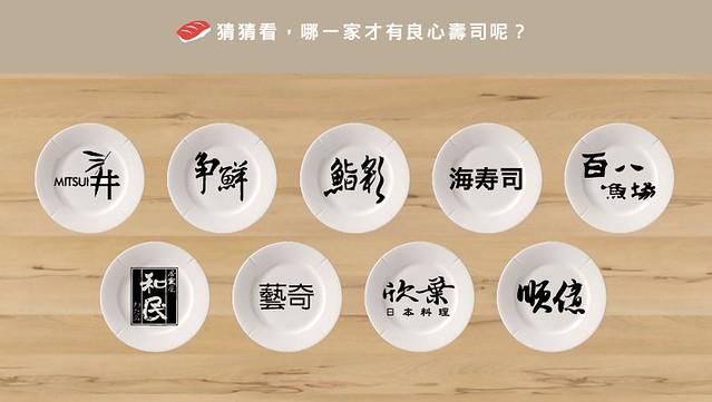 綠色和平針對9家壽司餐廳製作「良心壽司」評比;圖片來源:綠色和平台灣網站