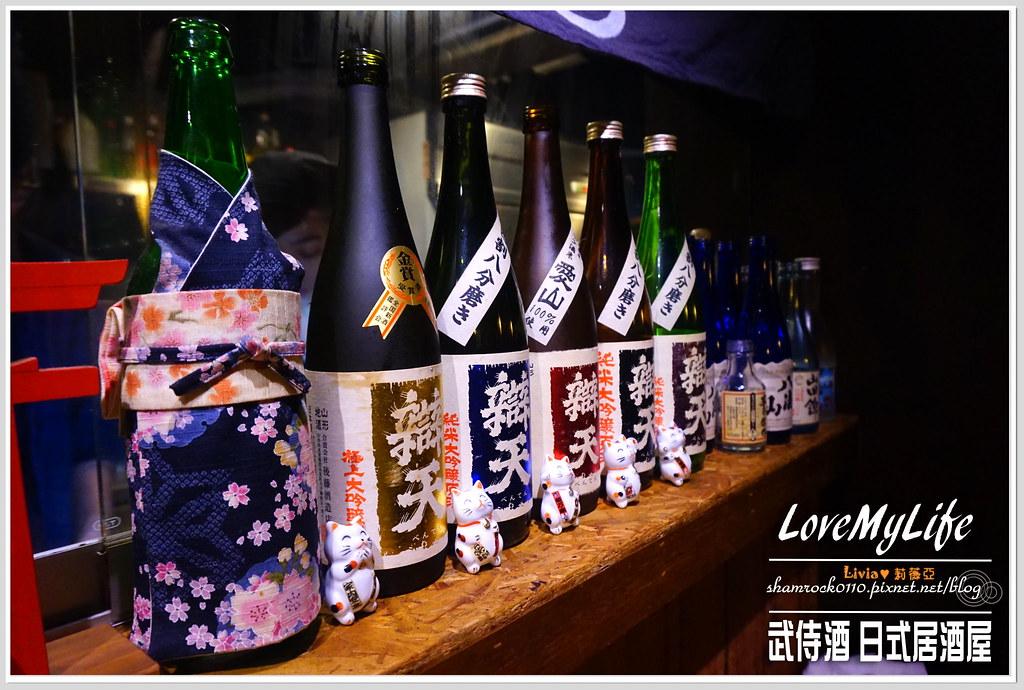 武侍酒 日式居酒屋 - 12
