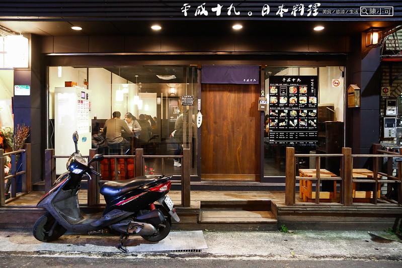 平成十九2號店,日本料理︱拉麵︱豬排 @陳小可的吃喝玩樂