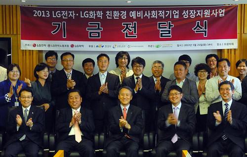 LG전자, LG화학 친환경 예비사회적기업 성장지원사업 기금전달식