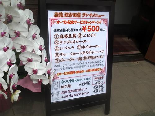 唐苑江古田店(江古田)