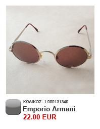 EmporioArmani_Thumb
