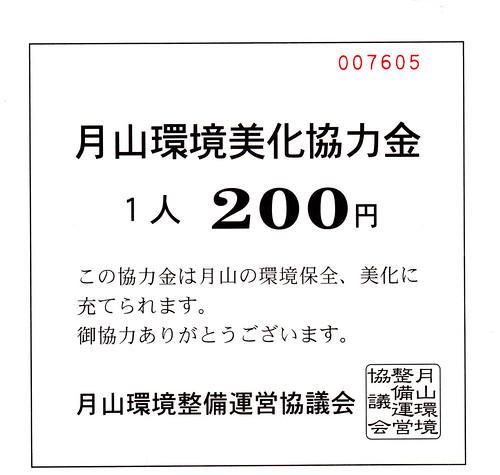 20130811_月山登山_0003