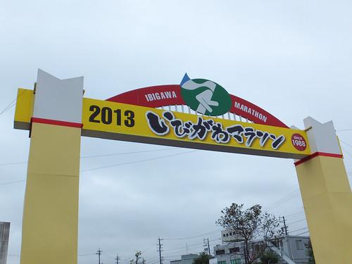 いびがわマラソン2013