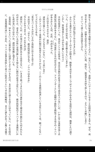 Screenshot_2014-01-11-01-13-54