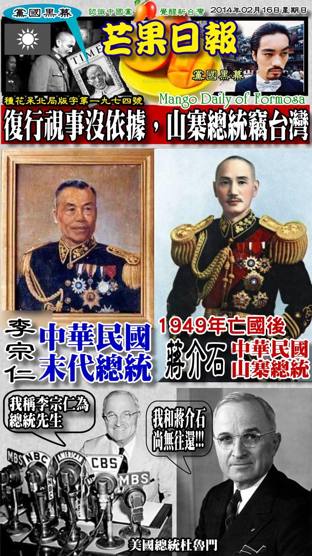 140216芒果日報--復行視事沒依據,山寨總統竊台灣