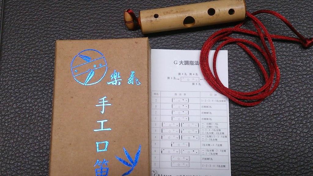 手工口笛(G)¥1980(税込)