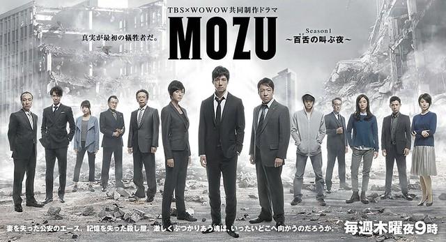 MOZU Season 1~百舌の叫び夜~