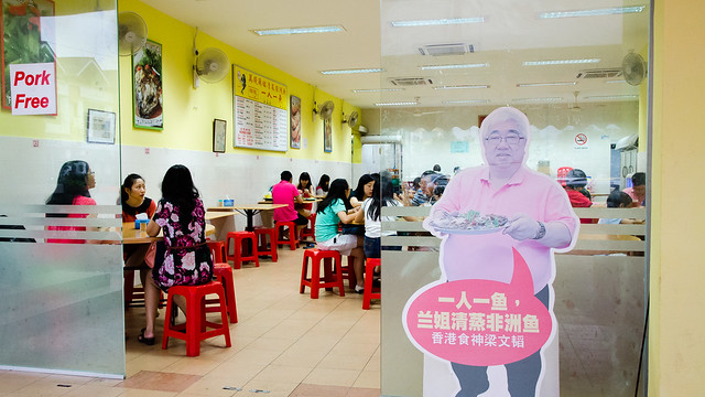 Spacious shop of Restoran Lan Je Steamed Fish