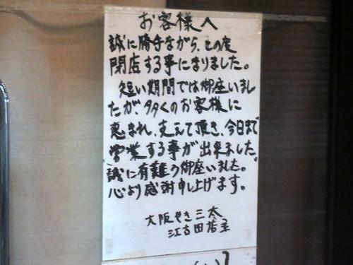 三太(江古田)