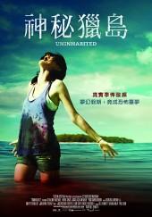 電影-神秘獵島1