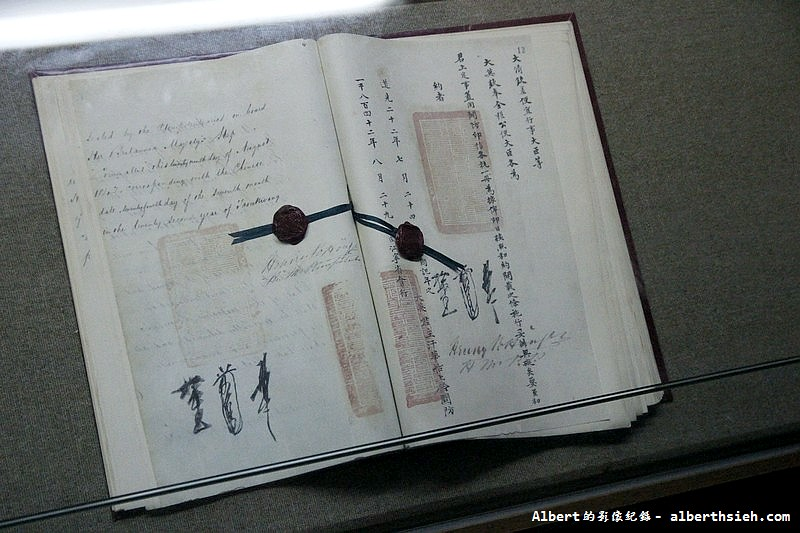 中英江寧條約(南京條約)